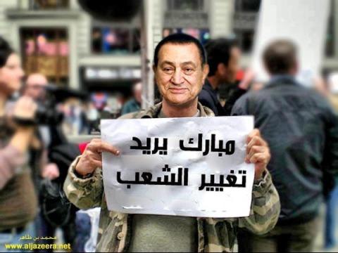 مبارك يريد تغيير الشعب