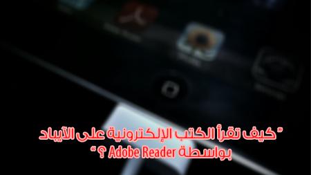read-books-by-adobe-reader-on-ipad