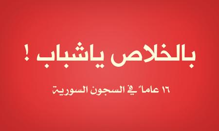 بالخلاص-ياشباب